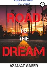 Дорога к мечте. Как реализовать свои цели и жить мечтою. Книга-курс без воды!, Saber обложка-превью