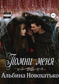 Помни меня, Альбина Новохатько обложка-превью