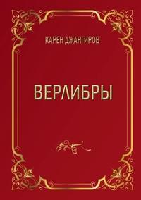 Книга под заказ: «Verlibry»
