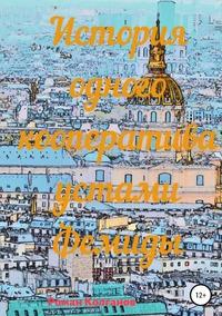 История одного кооператива устами Фемиды, Роман Колганов обложка-превью