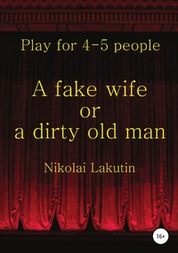 A fake wife or a dirty old man. Play for 4-5 people, Nikolay Lakutin обложка-превью