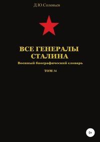 Книга под заказ: «Все генералы Сталина. Том 34»