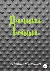 Дачные войны, Роман Колганов обложка-превью