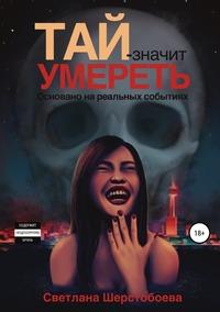 Тай - значит умереть, Светлана Шерстобоева обложка-превью