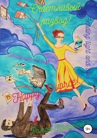 Счастливый развод, Роман Колганов обложка-превью