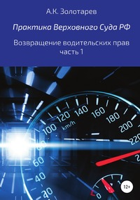 Практика Верховного Суда РФ. Возвращение водительских прав, часть 1, Антон Золотарев обложка-превью