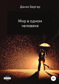 Мир в одном человеке, Даная Бергер обложка-превью