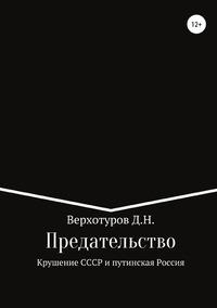 Книга под заказ: «Предательство. Крушение СССР и путинская Россия»