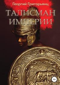 Книга под заказ: «Талисман Империи»