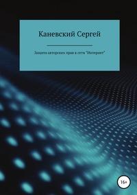 Защита авторских прав в сети Интернет, Сергей Каневский обложка-превью