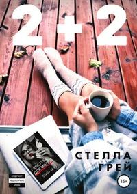 Книга под заказ: «2+2»