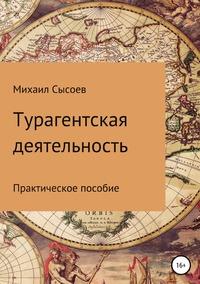 Книга под заказ: «Турагентская деятельность. Практическое пособие»
