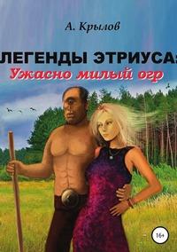 Легенды Этриуса: Ужасно милый огр, Александр Крылов обложка-превью