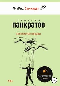 Золотистые оправы, Георгий Панкратов обложка-превью