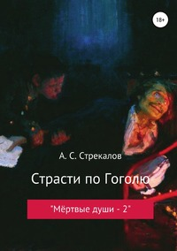 """Книга под заказ: «Страсти по Гоголю, или """"Мёртвые души - 2""""»"""
