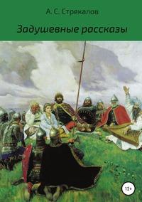 Книга под заказ: «Задушевные рассказы»