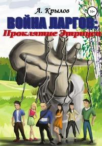 Война ларгов: Проклятие Этриуса, Александр Крылов обложка-превью