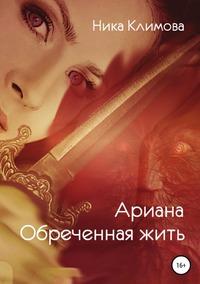 Книга под заказ: «Ариана. Обреченная жить»