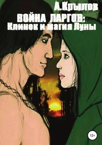 Война ларгов: Клинок и магия Луны, Александр Крылов обложка-превью