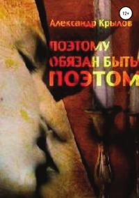 Поэтому обязан быть поэтом, Александр Крылов обложка-превью