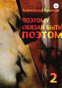 'Поэтому обязан быть поэтом'. Том 2, Александр Крылов обложка-превью