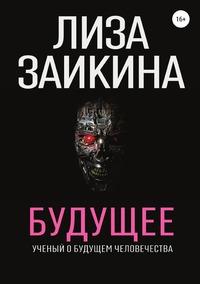 Будущее, Лиза Заикина обложка-превью