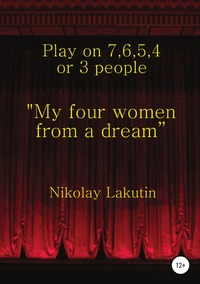 "'My four women from a dream"". Play on 7, 6, 5, 4 or 3 people, Nikolay Lakutin обложка-превью"