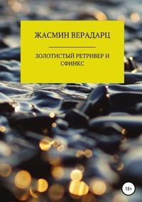Книга под заказ: «Золотистый ретривер и сфинкс»
