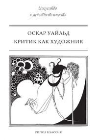 Критик как художник, Оскар Уайльд обложка-превью