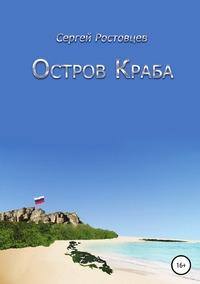 Остров Краба, Сергей Ростовцев обложка-превью