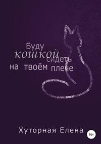 Книга под заказ: «Буду кошкой сидеть на твоем плече»