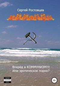 Книга под заказ: «Аннигиляторы»