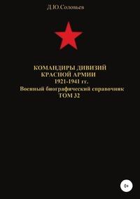 Книга под заказ: «Командиры дивизий Красной Армии 1921-1941 гг. Том 32»