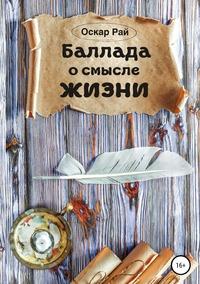 Книга под заказ: «Баллада о смысле жизни»