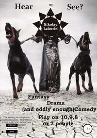 Hear or See? Play on 10,9,8 or 7 people. Fantasy. Drama (and oddly enough) Comedy, Nikolay Lakutin обложка-превью