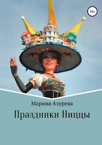 Праздники Ниццы, Марина Азурева обложка-превью