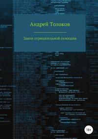 Закон отрицательной селекции, Андрей Толоков обложка-превью