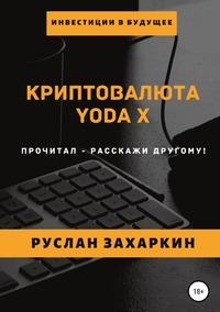 Криптовалюта Yoda X, Руслан Захаркин обложка-превью