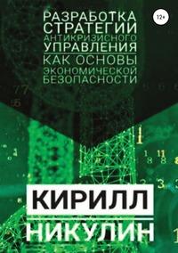 Разработка стратегии антикризисного управления как основы экономической безопасности предприятия, Кирилл Никулин обложка-превью