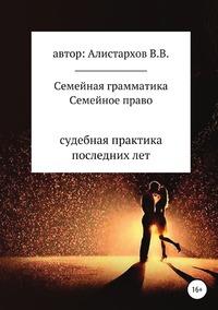 Семейная грамматика Семейное право, Владимир Алистархов обложка-превью