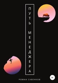 Путь менеджера, Роман Савенков обложка-превью