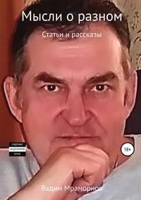 Мысли о разном. Статьи и рассказы, Вадим Мраморнов обложка-превью