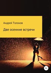 Две осенние встречи, Андрей Толоков обложка-превью