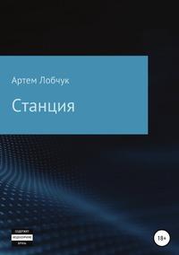 Книга под заказ: «Станция»