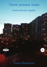 Такие разные люди, Вадим Мраморнов обложка-превью