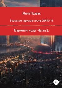 Развитие туризма после COVID-19. Маркетинг услуг. Часть 2, Юлия Правик обложка-превью