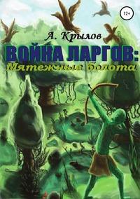 Война ларгов: Мятежные болота, Александр Крылов обложка-превью