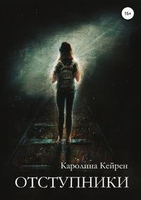 Отступники, Каролина Кейрен обложка-превью