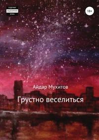 Грустно веселиться, Айдар Мухитов обложка-превью