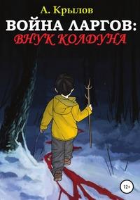 Война ларгов: Внук колдуна, Александр Крылов обложка-превью